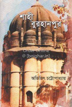 Shahi Burhanpur