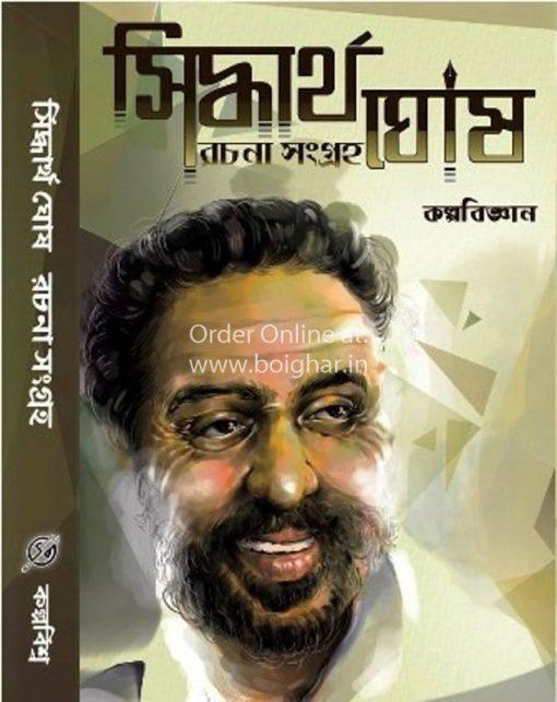 Siddhartha Ghosh-Rachana Samagra 2