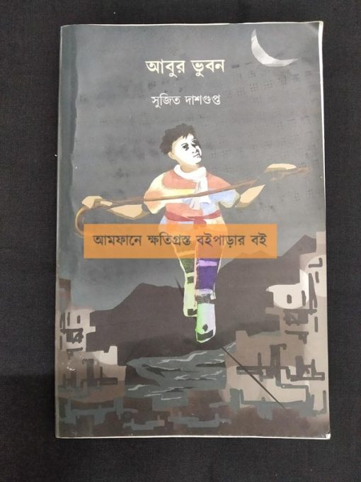 Abur Bhuwan-Sujit Dasgupta