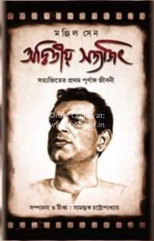 Adwitiya Satyajit