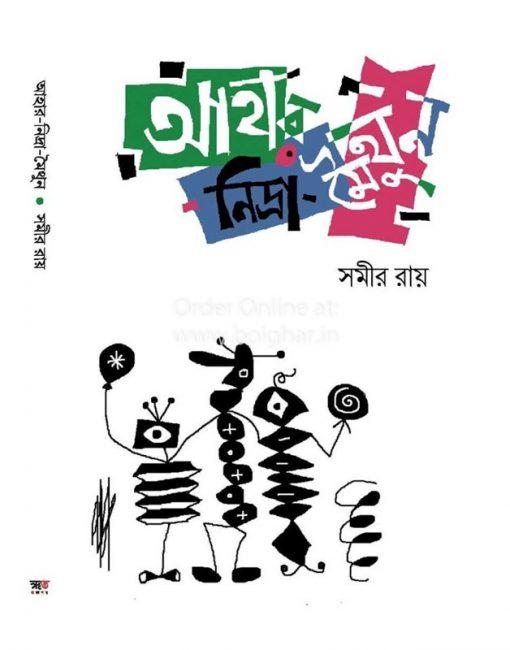 Ahar-Nidra-Moithun