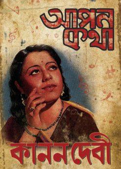 Apon Katha