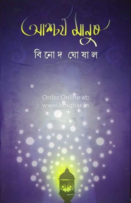 Ascharya Manush