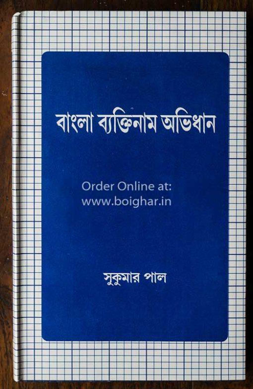 Bangla Byaktinamer Avidhan