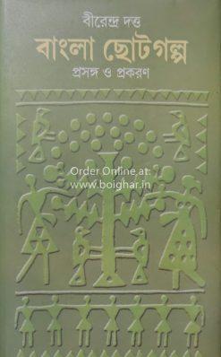 Bangla Chhotogolpo Prasanga O Prokoron-Part 1 & 2