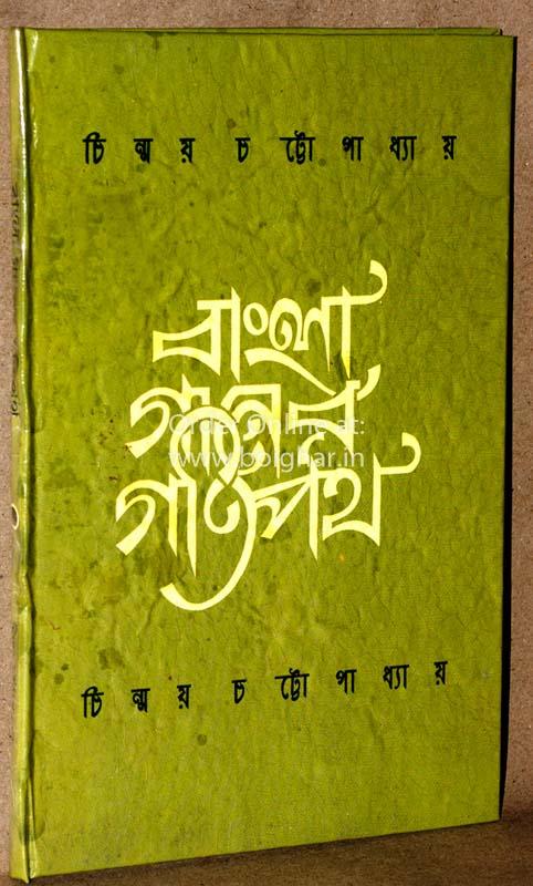 Bangla Gaaner Gotipath