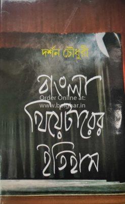 Bangla Theatre-er Itihas
