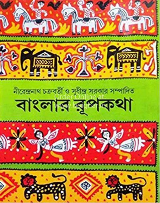 Banglar Rupkatha