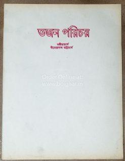 Bhajan Porichoy