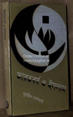 Bharatbarsha O Islam
