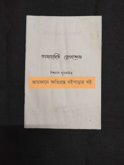 Bhasabahito Rogshoke