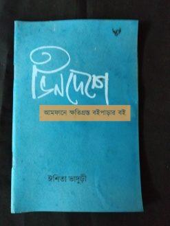 Bhindeshe