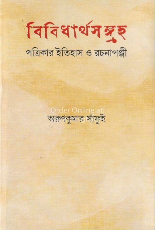 Bibidarthsangraha