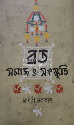 Brata Samaj O Sanskriti