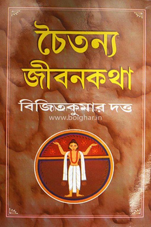 Chaitanya Jibonkatha