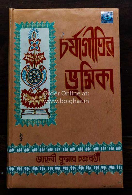Charjagiti Bhumika
