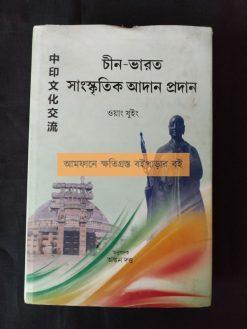 Chin Bharat Sanskritik Samparka