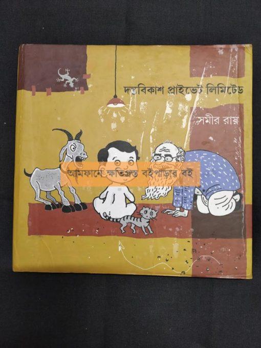 Danta Bikash Pvt Ltd