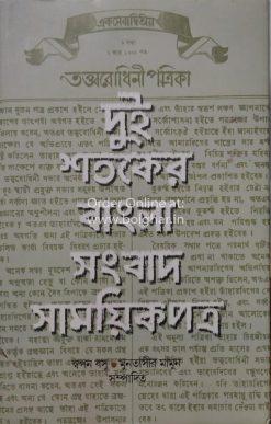 Dui Shatoker Bangla Sambad Samoyikpatra