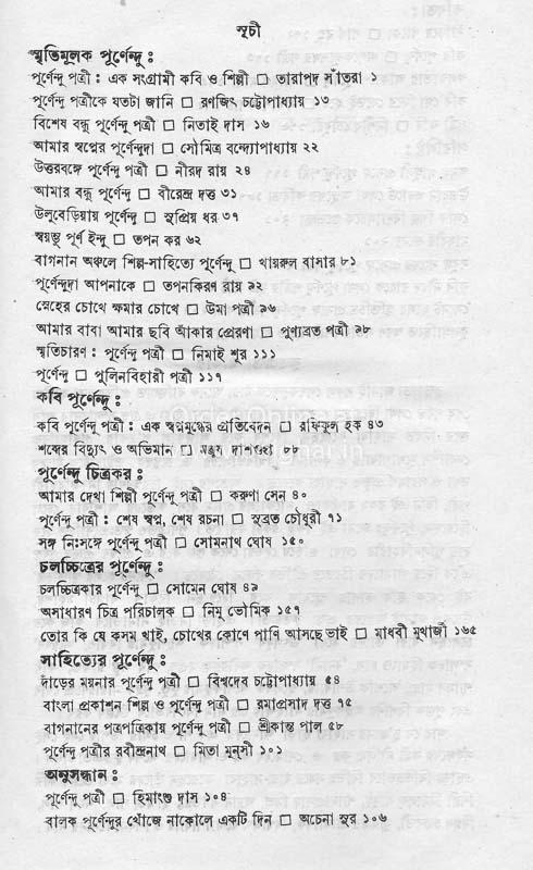 Ek Bahumukhi Pratibha