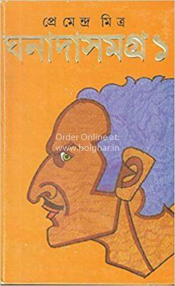 Ghanada Samagra Vol 1
