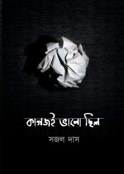 Kagoji Bhalo Chhilo