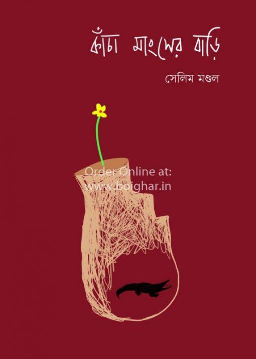 Kancha Mangsher Bari
