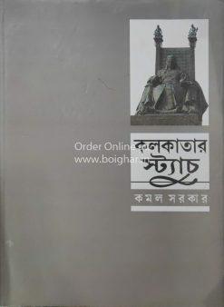 Kolkatar Statue