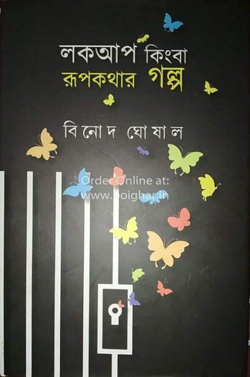 Lockup Kimba Rupkathar Golpo