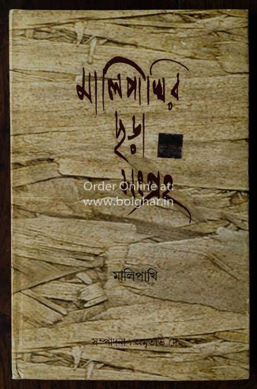 Malipakhir Chhora Sangraha