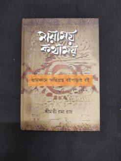 Mayamoy Kathamoy