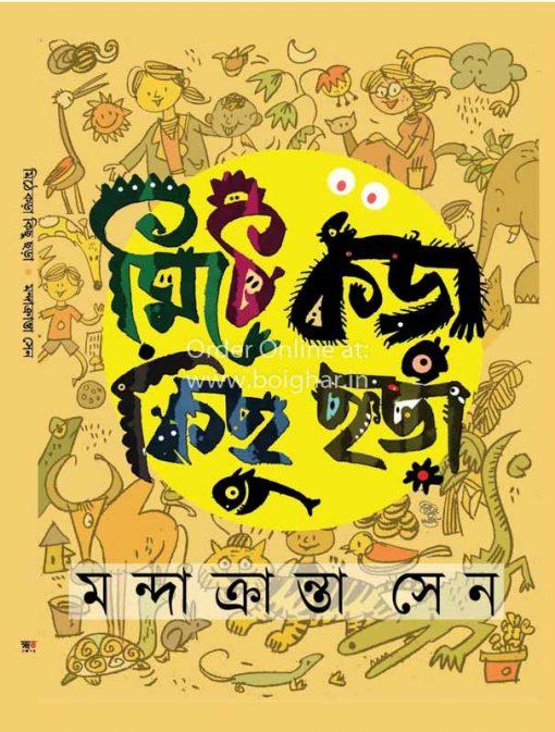 Mithe Kora Kichu Chhora