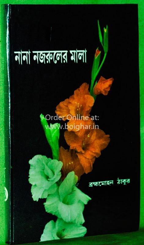 Nana Nazrul Mala