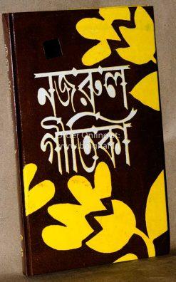 Nazrul Gitika