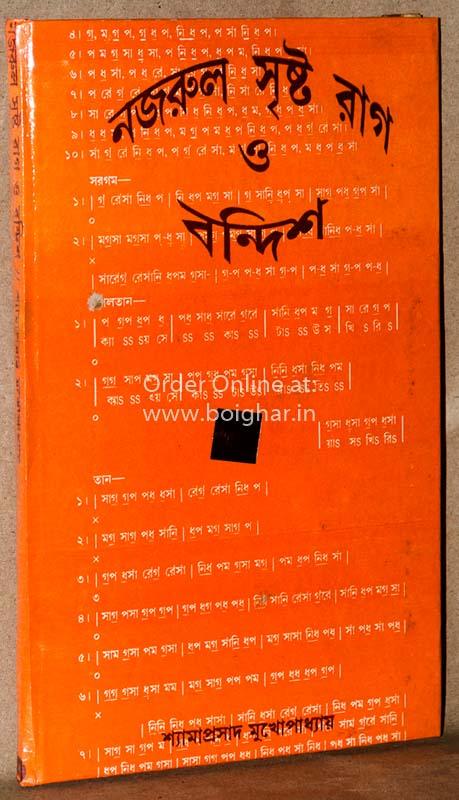 Nazrul Sristha Raag O Bandish
