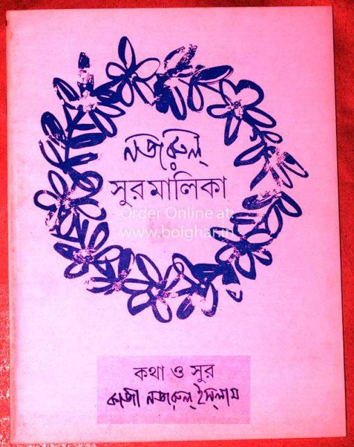 Nazrul Suramalika 2nd Part