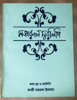 Nazrul Swaralipi