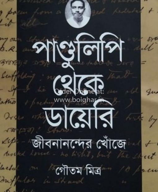 Pandulipi Theke Diary: Jibananander Khoje (2nd part)