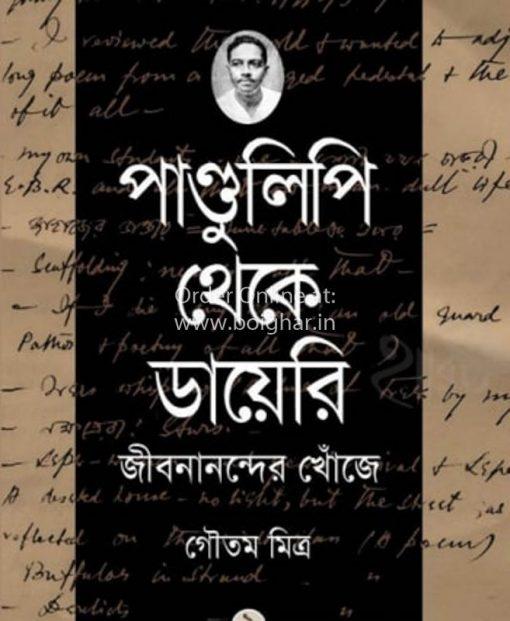 Pandulipi Theke Diary: Jibananander Khoje(part 1)