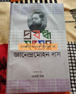 Prabandha Sangraha Gyanendramohon Das