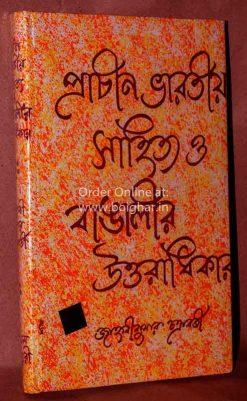 Prachin Bharatiya Sahitya O Banglari Uttaradhikar