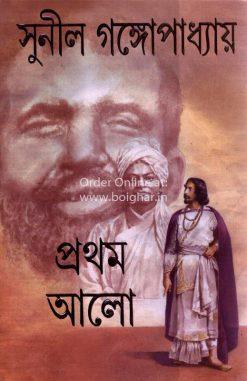 Prathom Aalo