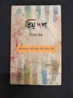 Priya Dosh