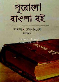 Purono Bangla Boi