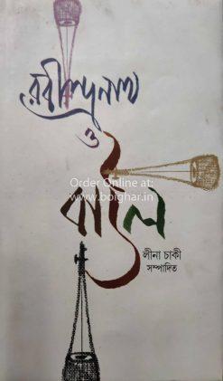 Rabindranath O Baul