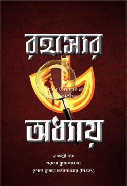 Rahasyer Chhoy Adhyay