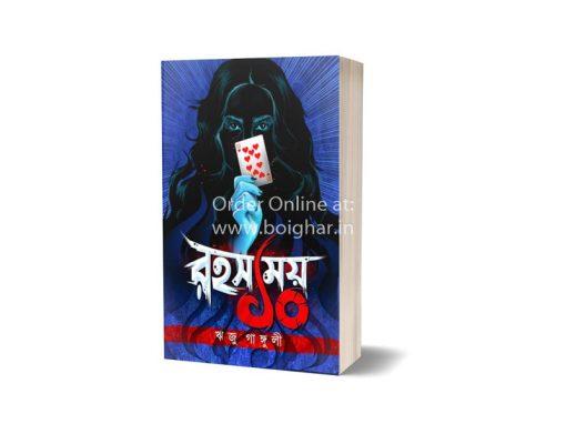 Rahasyamoy Dosh