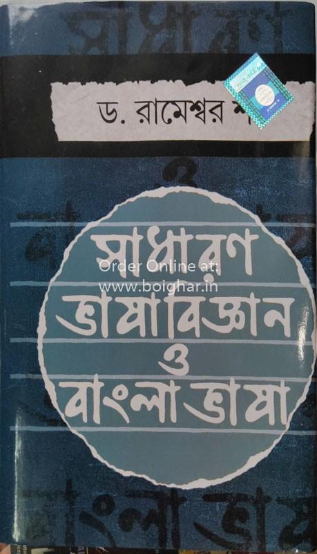 Sadharan Bhasa Bigyan O Banglabhasa
