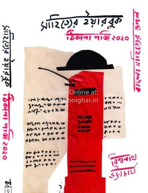 Sahityer Year Book - 2020