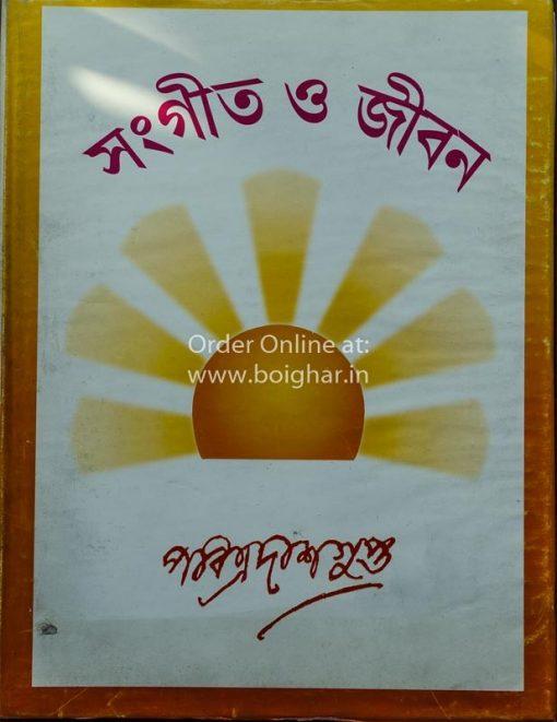 Sangeet O Jibon